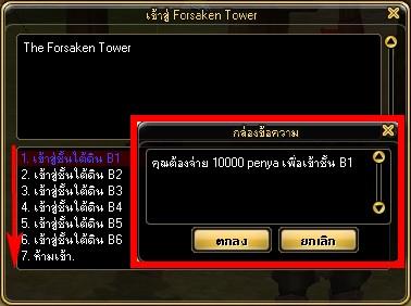Flyff 782019 3