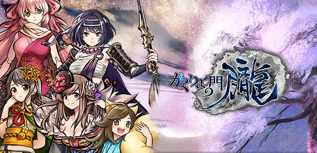 แบ๊วไปอีก Kakuriyo เกมมือถือ MMORPG ตัวใหม่จากญี่ปุ่น