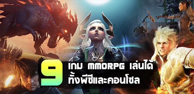 คัดเน้นๆ 9 เกม MMORPG สุดมันส์เล่นได้ทั้งพีซีและคอนโซล