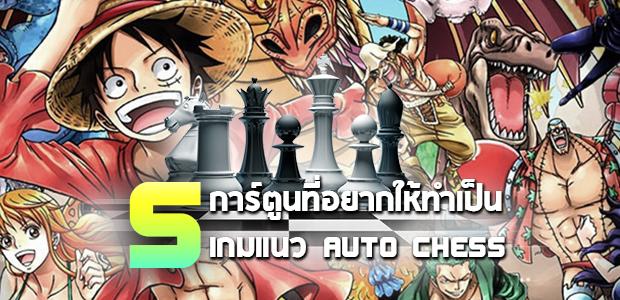 5 การ์ตูนที่อยากให้ทำเป็นเกมแนว Auto Chess