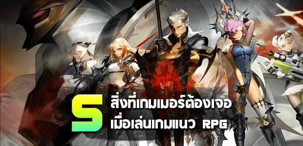 5 สิ่งที่เหล่าเกมเมอร์ต้องเจอเมื่อเล่นแนว RPG เหมือนกันทุกเกม