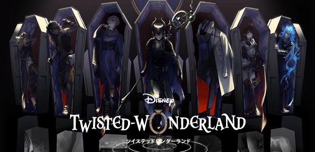 Disney Twisted-Wonderland เกมสายดาร์กเปิดให้ลงทะเบียนแล้ววันนี้