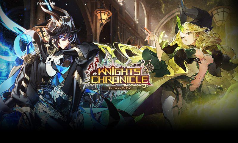 Knights Chronicle เพิ่มการปลุกพลังครั้งใหม่ของเหล่าฮีโร่