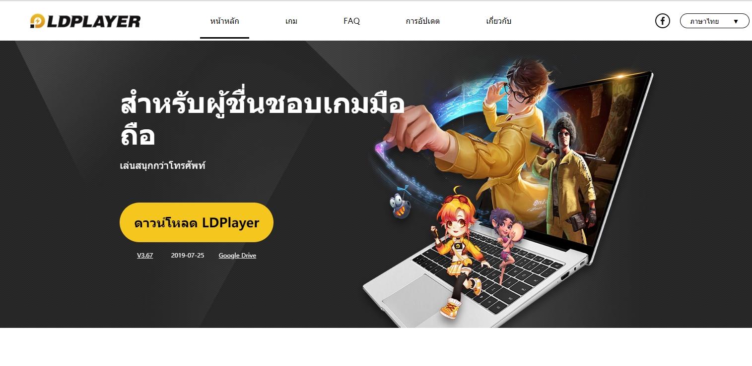 LD Player 882019 6