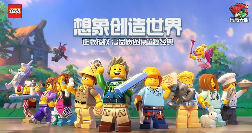 เอาทุกแนว Tencent เปิดตัวเกมมือถือ Lego Cube เอาใจเด็กๆ
