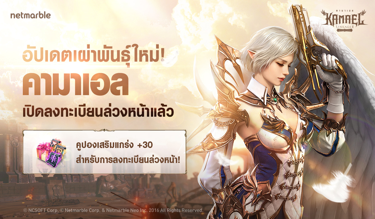 Lineage 2 1382019 4
