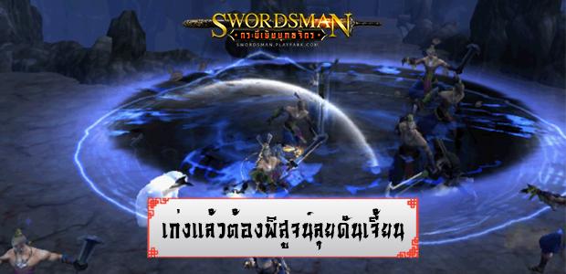 Swordsman Online เก่งแล้วรออะไร ดันเจี้ยนกิจกรรมสุดมันส์รอคุณอยู่
