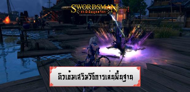 ติวเข้ม Swordsman Online เสริมพื้นฐานก่อนเริ่มบู้ยุทธจักร