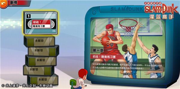 Slam Dunk Mobile 2582019 2