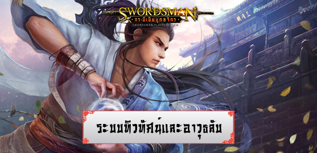 Swordman Online แนะนำระบบทิวทัศน์และอาวุธลับเสริมแกร่ง