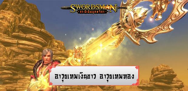 Swordsman Online อาวุธเทพเงินขาว อาวุธเทพทองของฟรีที่ใครๆ ก็หาได้