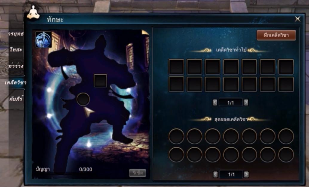 Swordman Online 2682019 1