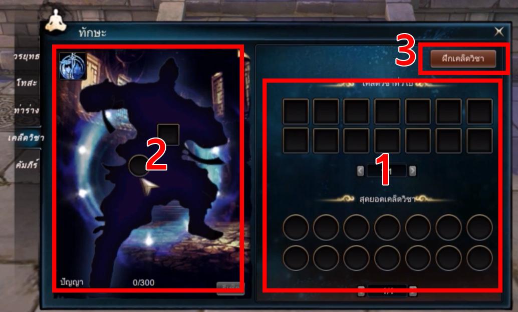 Swordman Online 2682019 2
