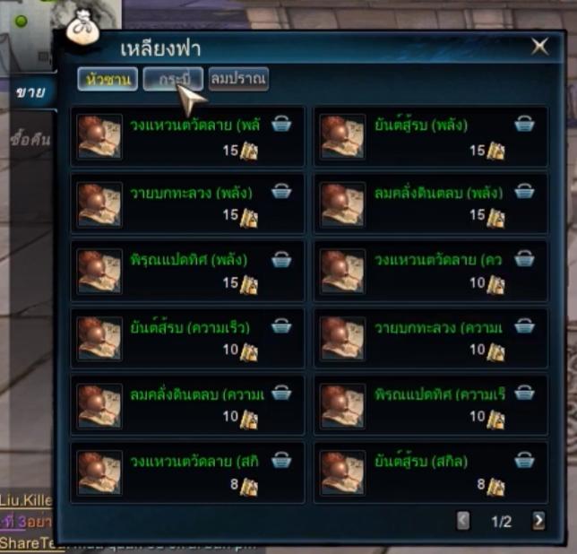 Swordman Online 2682019 5