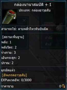 Swordman Online 682019 1