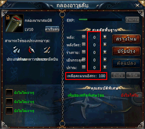Swordman Online 682019 2