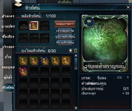 Swordman Online 682019 3