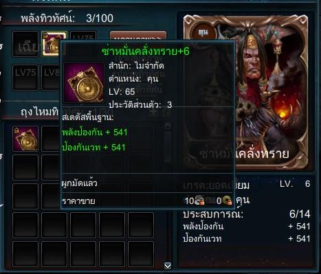 Swordman Online 682019 4