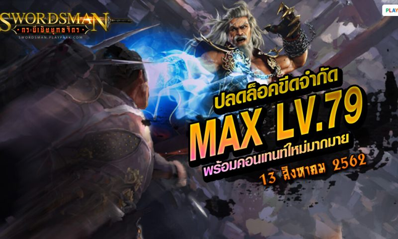 Swordsman Online ปลดขีดจำกัด MAX Level 79 พร้อมดันเจี้ยนใหม่