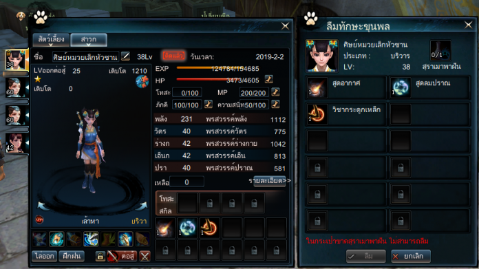 Swordsman Online 1482019 9