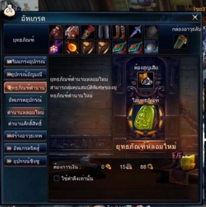 Swordsman Online1 2682019 3