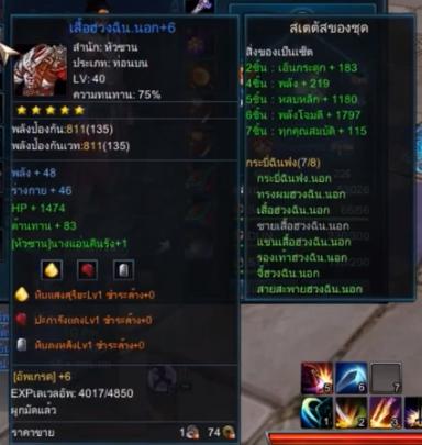 Swordsman Online1 2682019 9