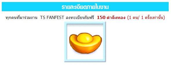 TS FANFEST 2182019 9