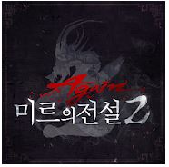 The Legend of Mir2 Again 2782019 2