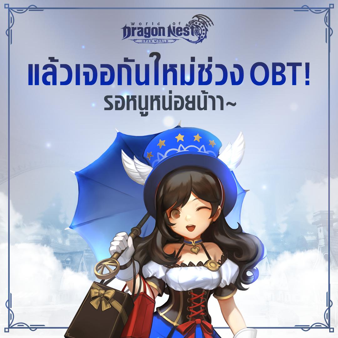 World of Dragon Nest 982019 2
