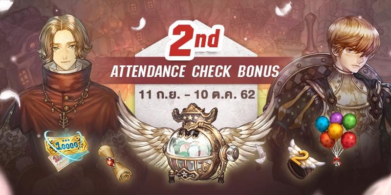 2nd Attendance Check Bonus