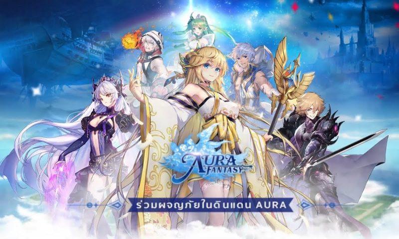 มาแล้ว AURA Fantasy เกมมือถือ RPG สุดน่ารักเปิดให้ลงทะเบียน