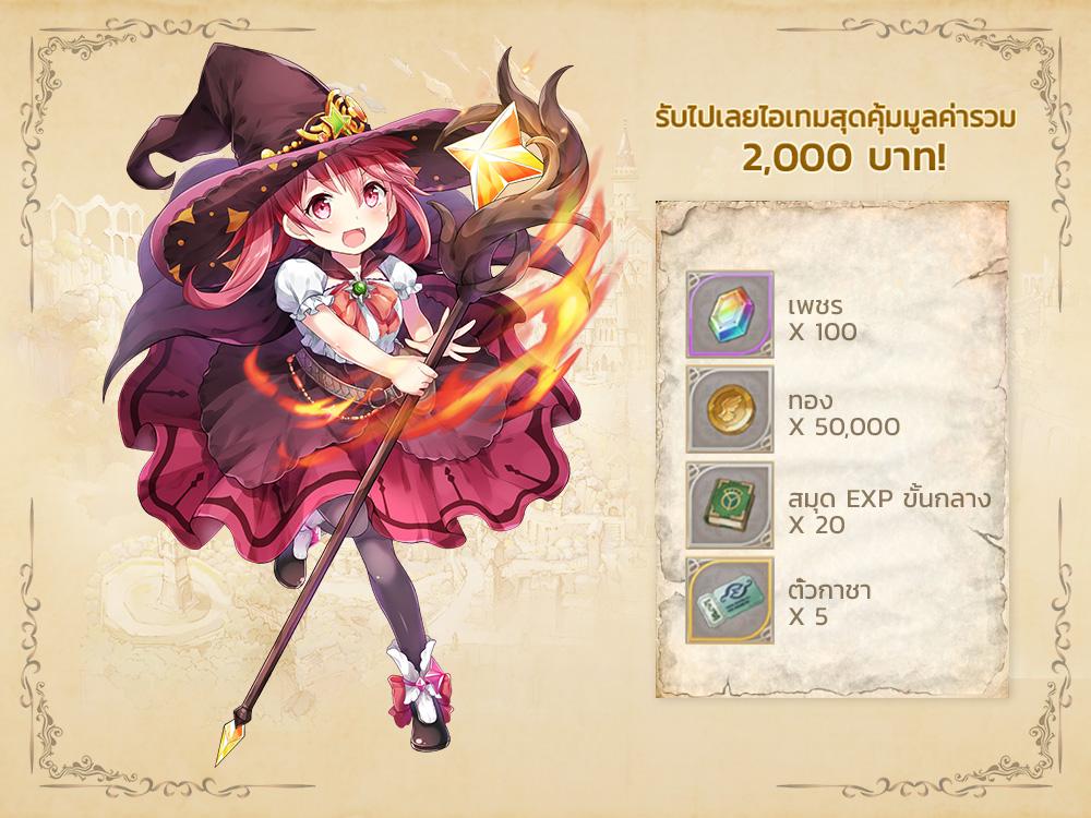 AURA Fantasy 1092019 2