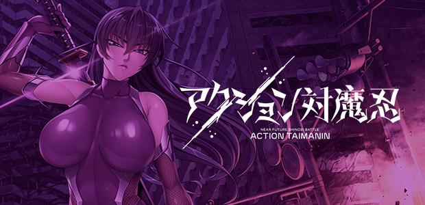 Action Taimanin 1292019 1