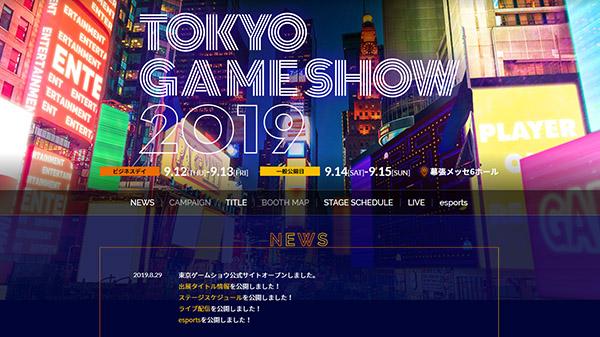 Bandai Namco TGS 2019 08 29 19