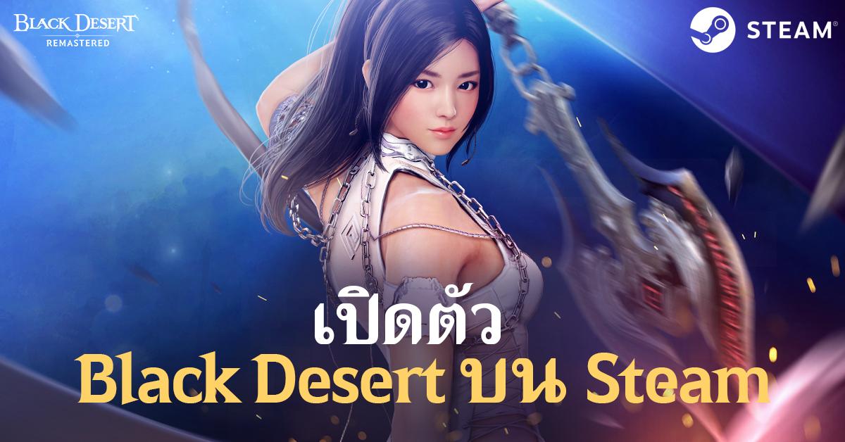 Black Desert 1892019 2