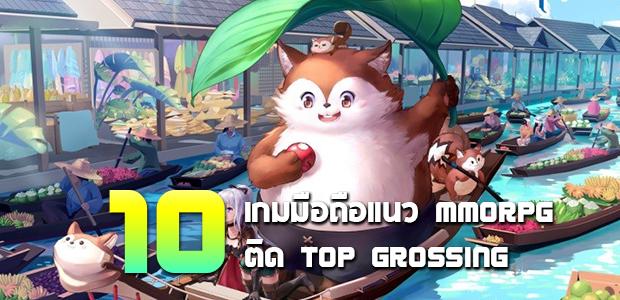 10 เกมส์มือถือ MMORPG การันตี Top Grossing เล่นกันยาวๆ