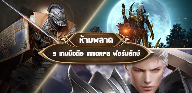 ชี้เป้า 3 เกมมือถือฟอร์มยักษ์แนว MMORPG ที่เกมเมอร์ห้ามพลาด