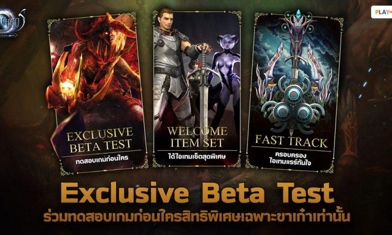 เตรียมตัว Last Chaos Exclusive Beta Test ทดสอบก่อนใครเฉพาะรุ่นเก๋า