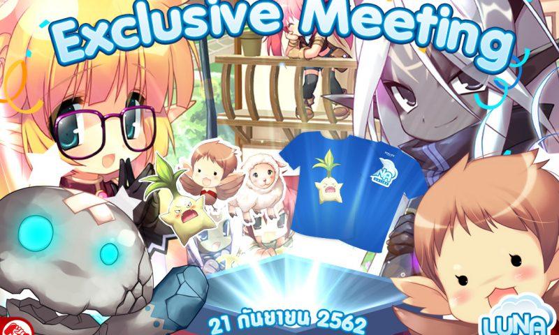 แบ๊วกันให้สุดกับงาน Meeting สุดพิเศษของ Luna Online