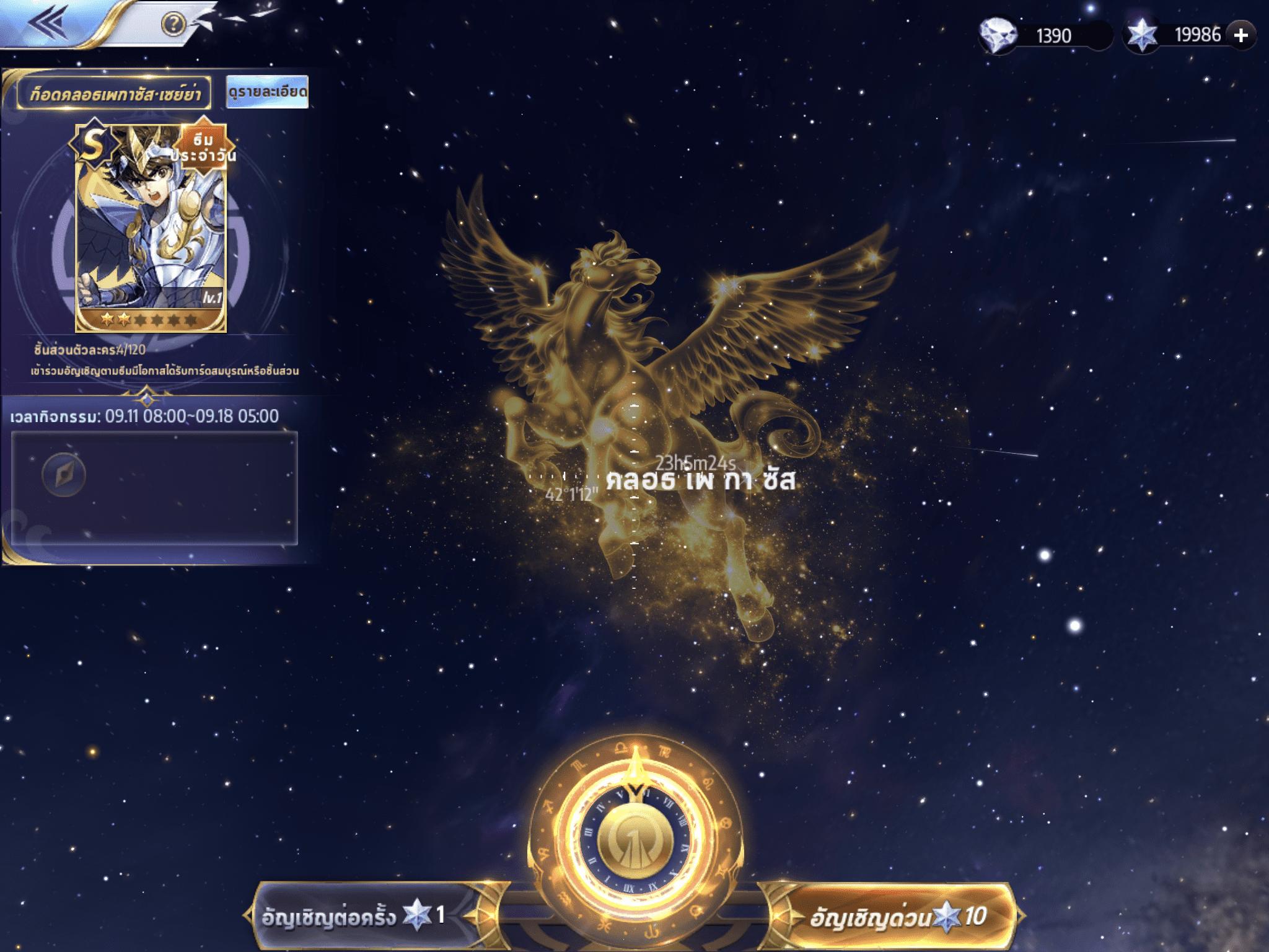 Saint Seiya Awakening 1092019 9