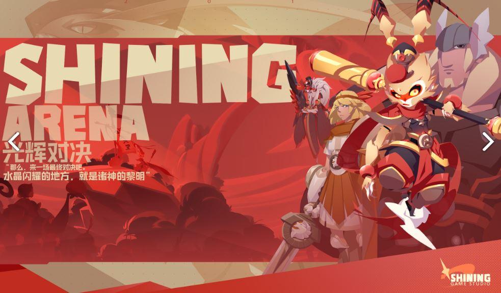 Shining Arena 3092019 1
