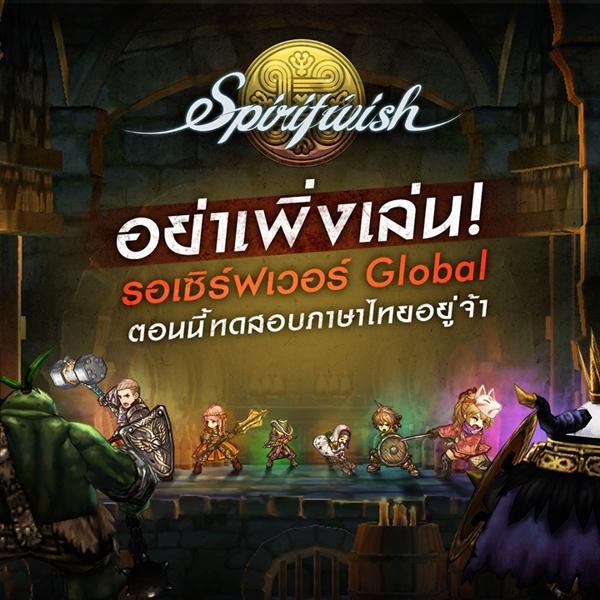 Spiritwish 3092019 2