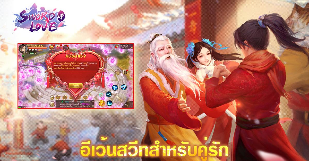 Sword of Love 292019 2