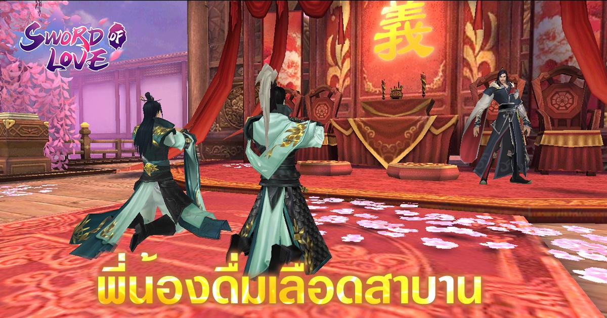 Sword of Love 292019 3