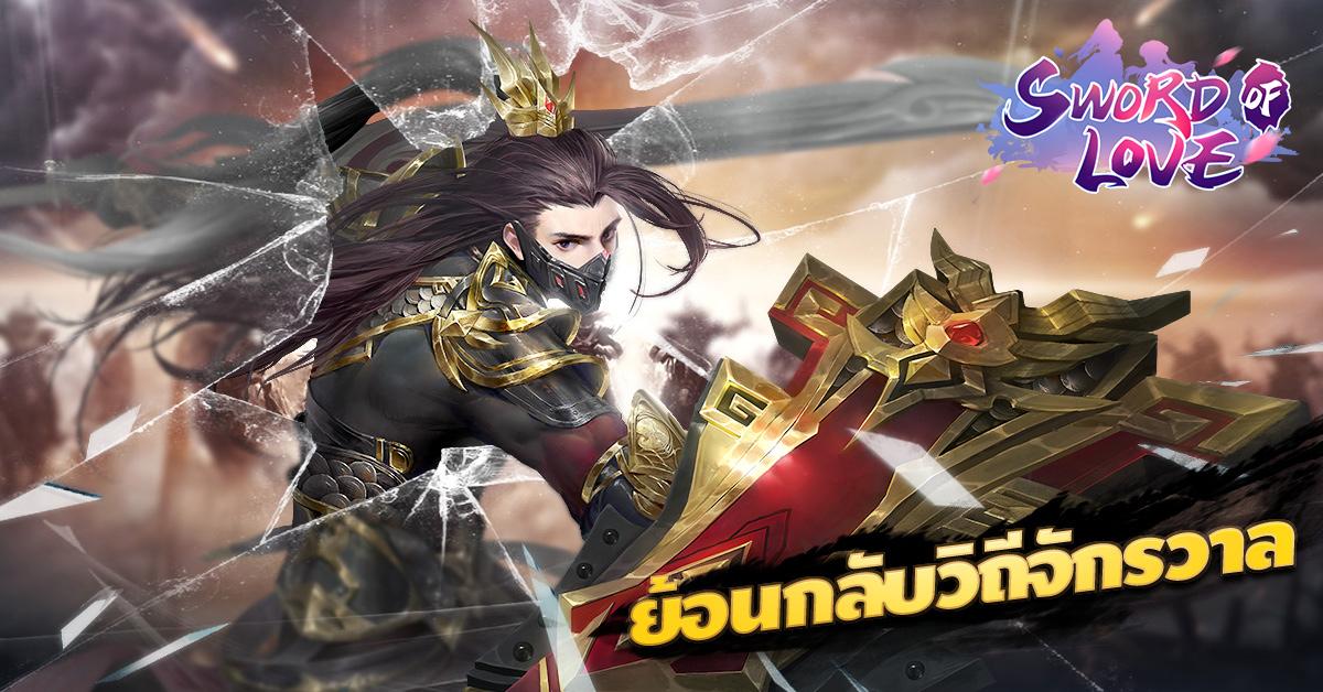 Sword of Love 292019 4
