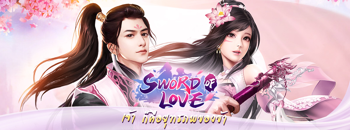 Sword of Love 292019 5