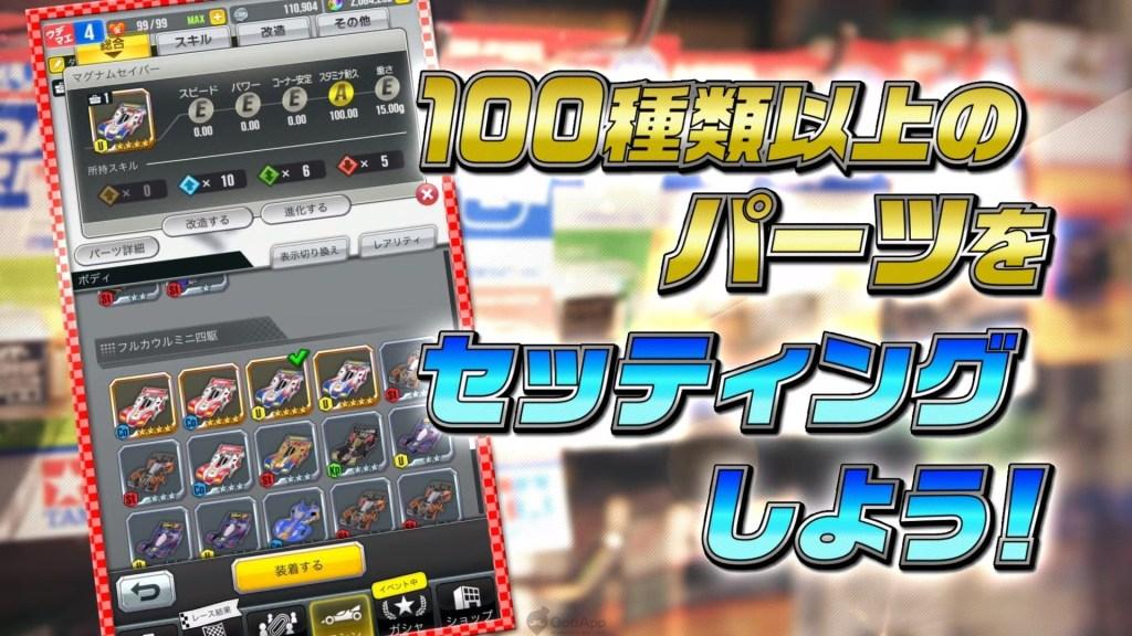 Tamiya Mobile 1392019 3