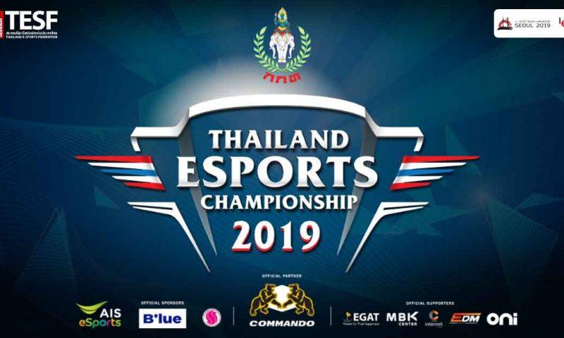 โอกาสมาถึงแล้ว Thailand Esports Championship 2019 แข่ง 3 วัน 3 เกม