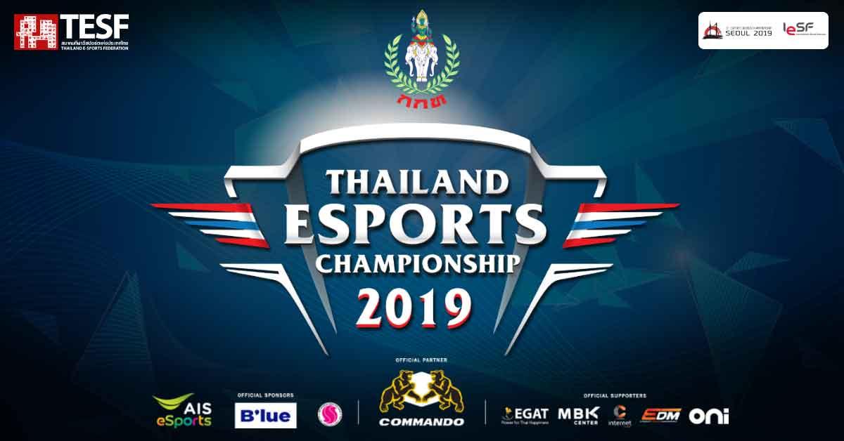 Thailnd Esports 1492019 1