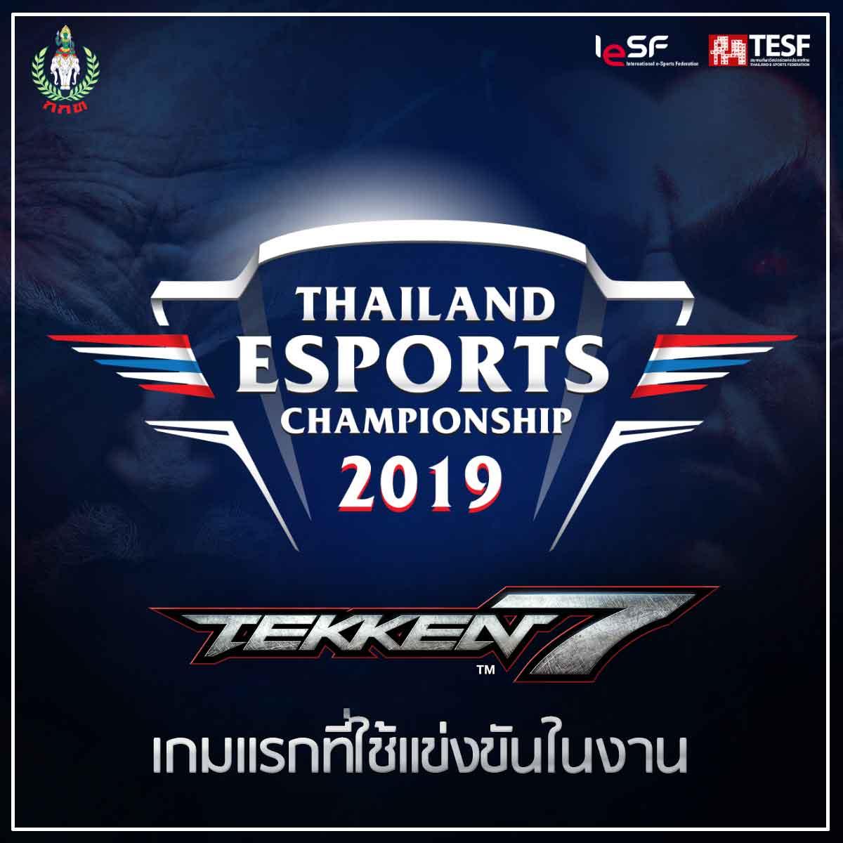 Thailnd Esports 1492019 4